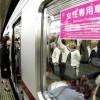 Ứng dụng chống sàm sỡ được nữ giới hoan nghênh tại Nhật